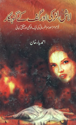 best urdu novels, free urdu novels, Story, Urdu, Urdu Books, Urdu novels,