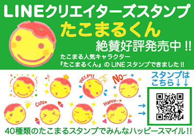 https://store.line.me/stickershop/product/1167686/ja