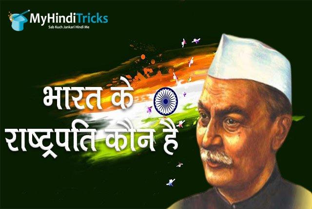 भारत-के-राष्ट्रपति-कौन-है
