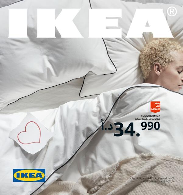 New 2020 IKEA Catalog Jordan