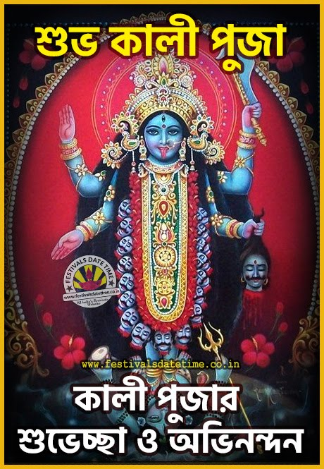 Kali Puja Bengali WhatsApp Status Download, Kali Puja Wallpaper Free Download