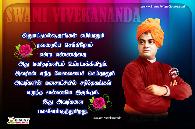 best whats app sharing swami vivekananda motivational quotes, youth quotes by vivekananda in tamil