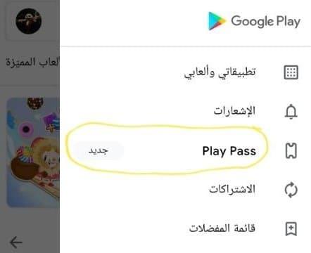 ماهي خدمة جوجل بلاي باس - Google Play Pass
