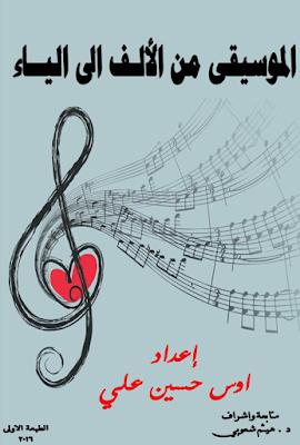 أقدم إليكم نسخة من كتابي المعنون (الموسيقى من الألف إلى الياء) ، والذي يحتوي على شروط وقواعد الموسيقى وأنواع وأقسام الأضرحة الموسيقية وكذلك
