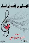 تحميل كتاب الموسيقى من الألف الى الياء الطبعة الأولى إعداد الأستاذ أوس حسين