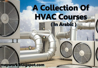 HVAC Courses In Arabic, 5 HVAC Courses In PDF for Free