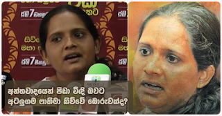 Story told by Atalugama Fathima having suffered from extremism ... a lie?