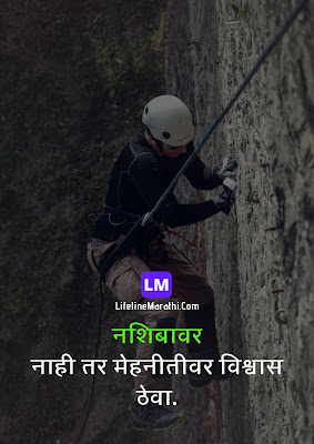 Marathi Motivational Quote, motivational quotes in marathi, Inspirational quotes in marathi,