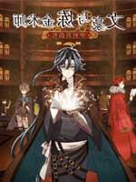 Assistir Bungou to Alchemist: Shinpan no Haguruma Online