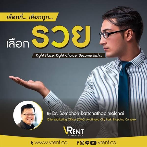 VRent, VRent.co เลือกที่... เลือกถูก... เลือกรวย โดย ดร.สมพล รัชตพิมลชัย