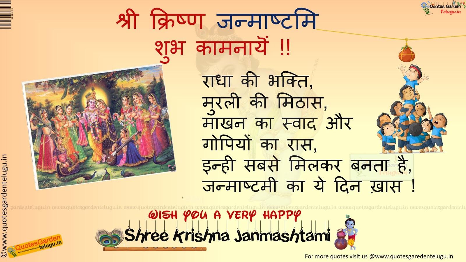 Janmashtami Quotes Krishna Bhakti Poems In Hindi