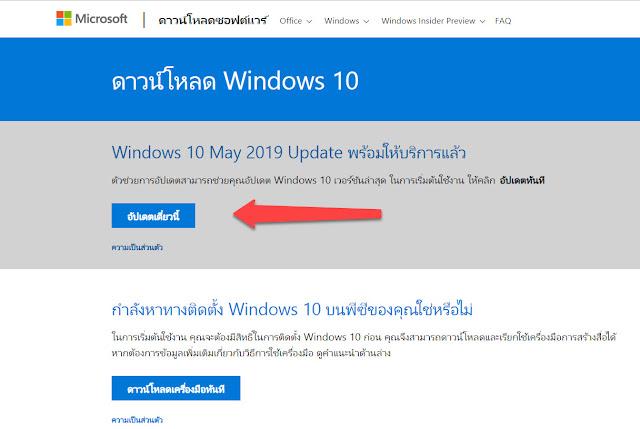 อัปเดท Windows 10 May 2019 1903
