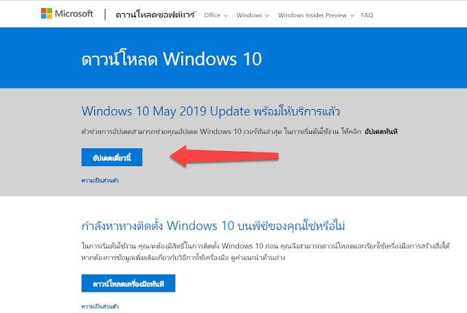 [How to] การอัปเดทเป็น Windows 10 1903 May 2019  แบบจับมือทำ