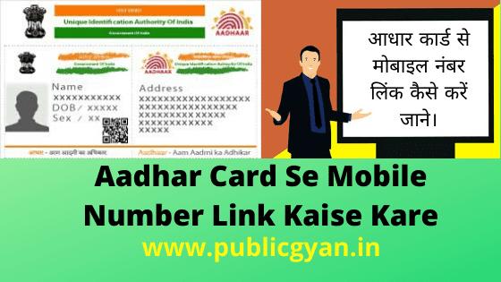 Aadhar Card Se Mobile Number Link Kaise Kare ,आधार कार्ड से मोबाइल नंबर लिंक कैसे करें जाने।