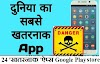 Google Play Store से हटाए गए 24 'खतरनाक' ऐप, कहीं आपने तो नहीं किया डाउनलोड.