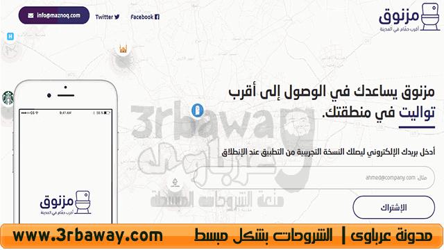 مزنوق maznoq تطبيق يساعدك في الوصول إلى أقرب تواليت في منطقتك
