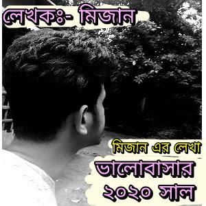 নতুন বছরের ছন্দ ২০২০ (নতুন বছরের শুভেচ্ছা 2020) SMS Episode 52