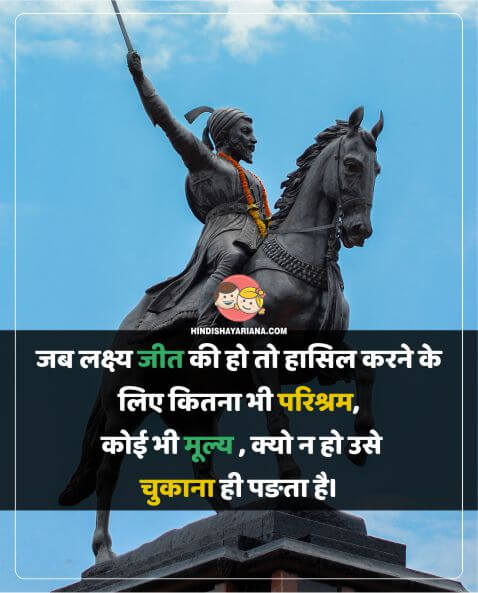chhatrapati shivaji maharaj inspirational quotes