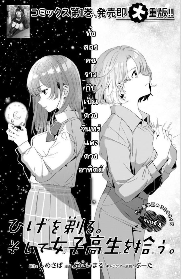 Hige wo Soru. Soshite Joshikousei wo Hirou - หน้า 5