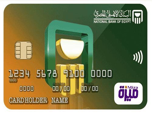بطاقة ميزة كل ما تريد معرفته هنا