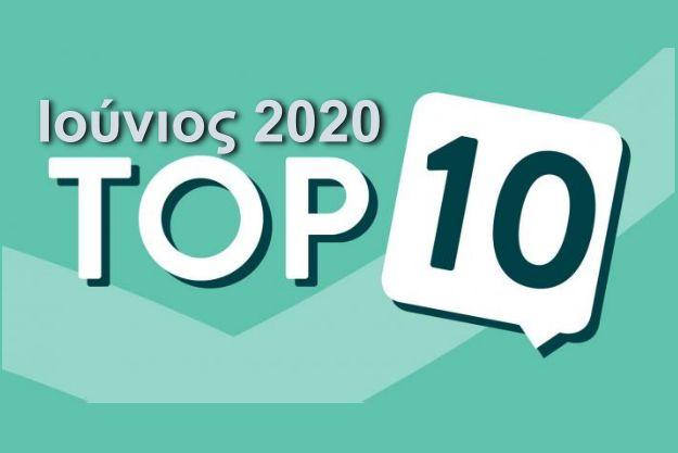 Τα 10 δημοφιλέστερα προγράμματα για τον Ιούνιο του 2020
