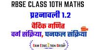 RBSE Class 10th प्रश्नावली 1.2 वैदिक गणित - वर्ग संक्रिया, घनफल संक्रिया