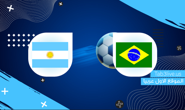 نتيجة مباراة الأرجنتين والبرازيل اليوم 2021/09/05 تصفيات كأس العالم 2022