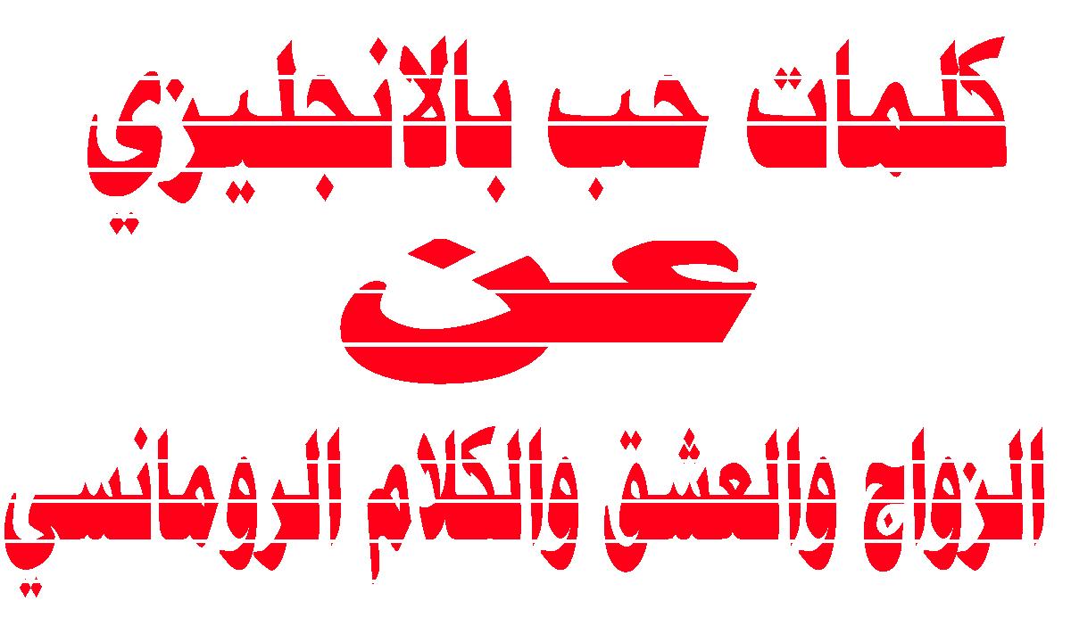 كلمات حب بالانجليزي عن الزواج والعشق والكلام الرومانسي مترجم عربي