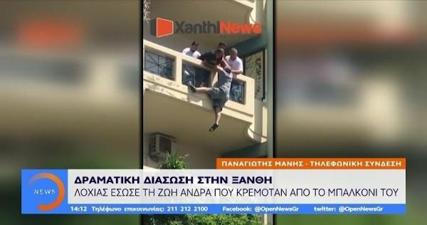 Ξάνθη: Λοχίας έσωσε τη ζωή ενός άνδρα που κρεμόταν από μπαλκόνι (vid)
