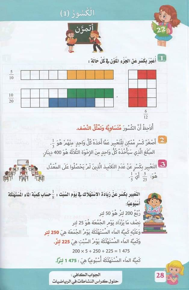 حلول تمارين كتاب أنشطة الرياضيات صفحة 29 للسنة الخامسة ابتدائي - الجيل الثاني