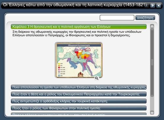http://users.sch.gr/sudiakos/erwtiseis24/engage.swf