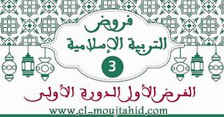 فروض التربيىة الإسلامية الأول للدورة الأولى المستوى الثالث