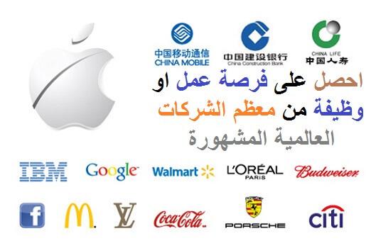 كيف ,احصل ,على, فرصة عمل ,مع معظم ,الشركات ,العالمية, المشهورة