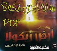 ارض زيكول zekola روايه كاملة pdf - للكاتب المصرى عمرو عبدالحميد مكتبة الأميرة