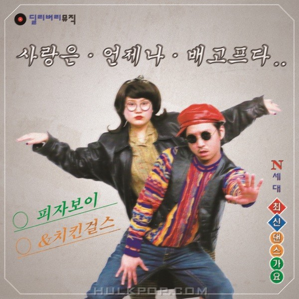 Pizzaboy & chickengirls – Love Is Always Hungry – Single