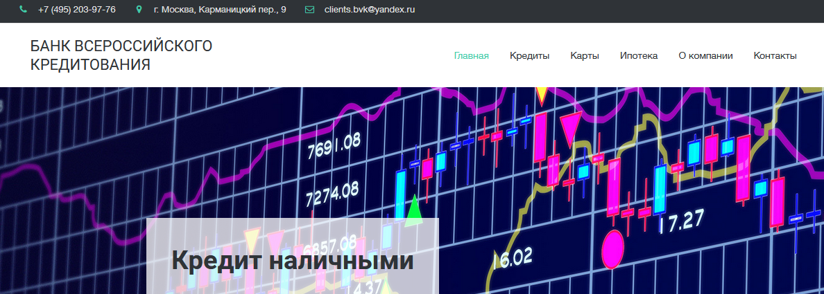 [Лохотрон] Банк bankvkred.usluga.me – Отзывы, мошенники! Банк Всероссийского Кредитования