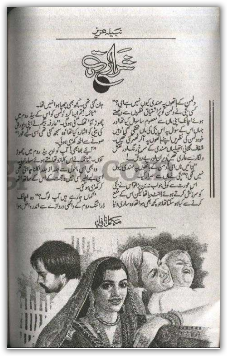 Romantic novels for young adults in urdu