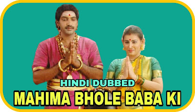Mahima Bhole Baba Ki Hindi Dubbed Movie