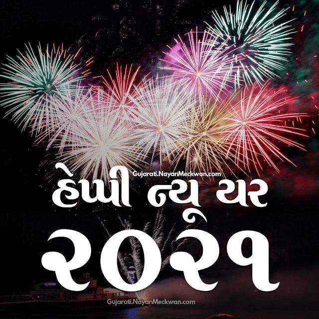 હેપી ન્યૂ યર ગુજરાતી ના ફોટા 2021 હેપ્પી ન્યૂ એર images