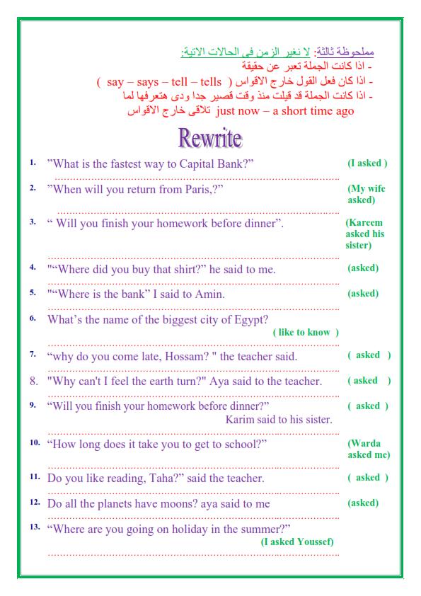 مراجعة قواعد اللغة الإنجليزية للصف الثالث الاعدادي الترم الثاني في 14 ورقة تحفة 4_006