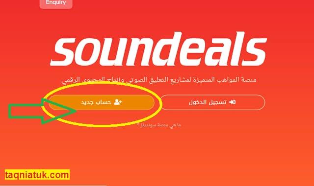كيفية الربح من Soundeals من خلال التعليق الصوتي: