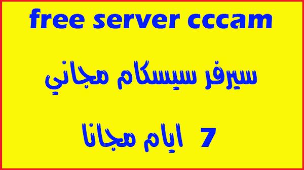موقع كنز للحصول على سيرفر cccam لمدة 7 ايام جميع الباقات العالمية بين يديك
