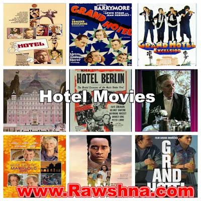 افضل افلام الفنادق على الإطلاق