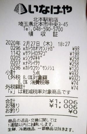 いなげや 北本駅前店 2020/2/27 のレシート