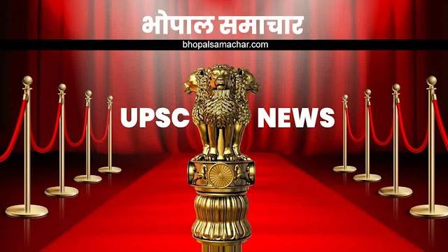 UPSC CISF सहायक कमांडेंट (कार्यकारी) परीक्षा 2021 का रिजल्ट