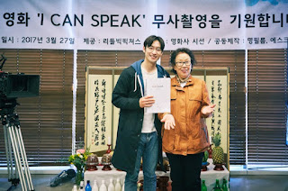 Sinopsis I Can Speak (2017) Lee Je-Hoon