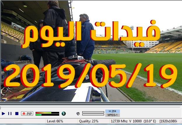 فيدات لمباريات اليوم الأحد 2019.05.19