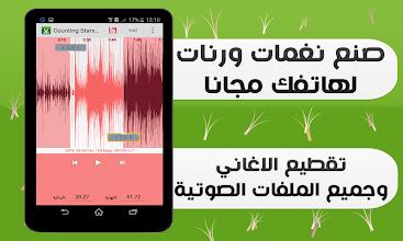 تحميل برنامج للأندرويد لتقطيع وتحويل الأغاني