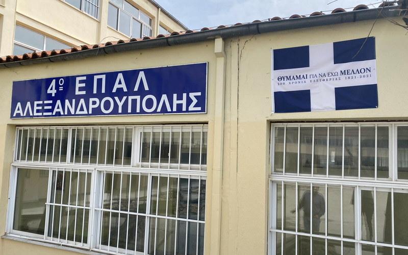 Α' ΕΛΜΕ Έβρου: «Όχι» στη μετατροπή του 4ου ΕΠΑΛ Αλεξανδρούπολης σε Πρότυπο ΕΠΑΛ