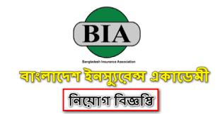 Bangladesh Insurance Association Job Circular 2021